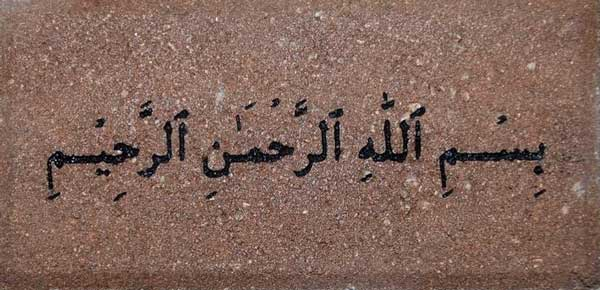 Engraved Brick Arabic