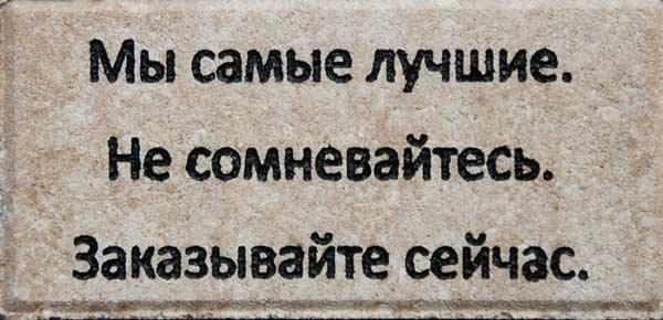 Engraved Brick Russian