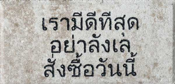 Engraved Brick Thai